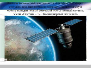 Началом космической эры считается 4 октября 1957 года. В этот день весь мир п