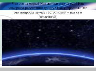 Что это за миры? Как далеки они от нас? Как измеряют расстояния до них? Как у