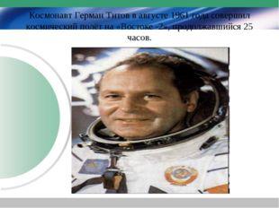 Космонавт Герман Титов в августе 1961 года совершил космический полёт на «Вос