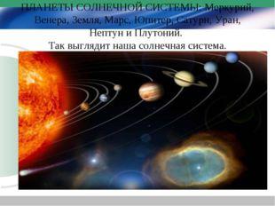 ПЛАНЕТЫ СОЛНЕЧНОЙ СИСТЕМЫ: Меркурий, Венера, Земля, Марс, Юпитер, Сатурн, Ура