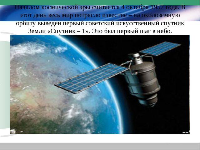 Началом космической эры считается 4 октября 1957 года. В этот день весь мир п...