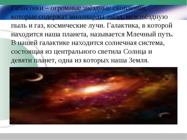Галактики – огромные звёздные скопления, которые содержат миллиарды звёзд, ме...