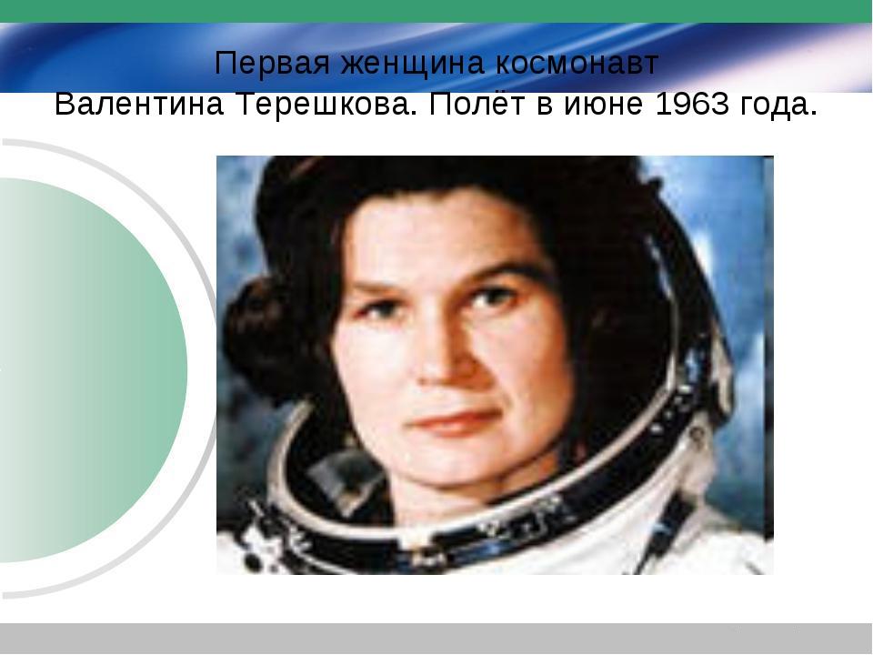 Первая женщина космонавт Валентина Терешкова. Полёт в июне 1963 года.