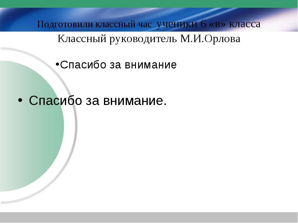 Подготовили классный час ученики 6 «в» класса Классный руководитель М.И.Орлов...