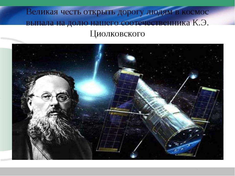 Великая честь открыть дорогу людям в космос выпала на долю нашего соотечестве...