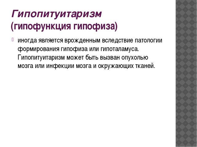 Гипопитуитаризм (гипофункция гипофиза) иногда является врожденным вследствие...
