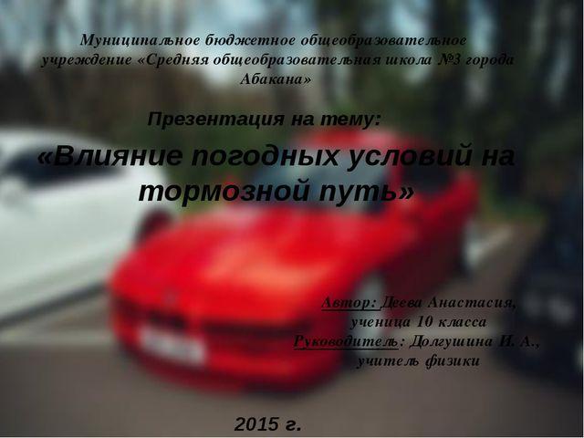 «Влияние погодных условий на тормозной путь» Презентация на тему: 2015 г. Мун...