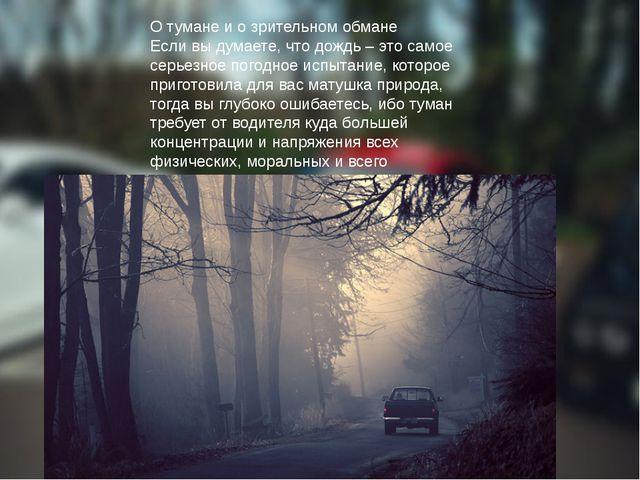 О тумане и о зрительном обмане Если вы думаете, что дождь – это самое серьезн...