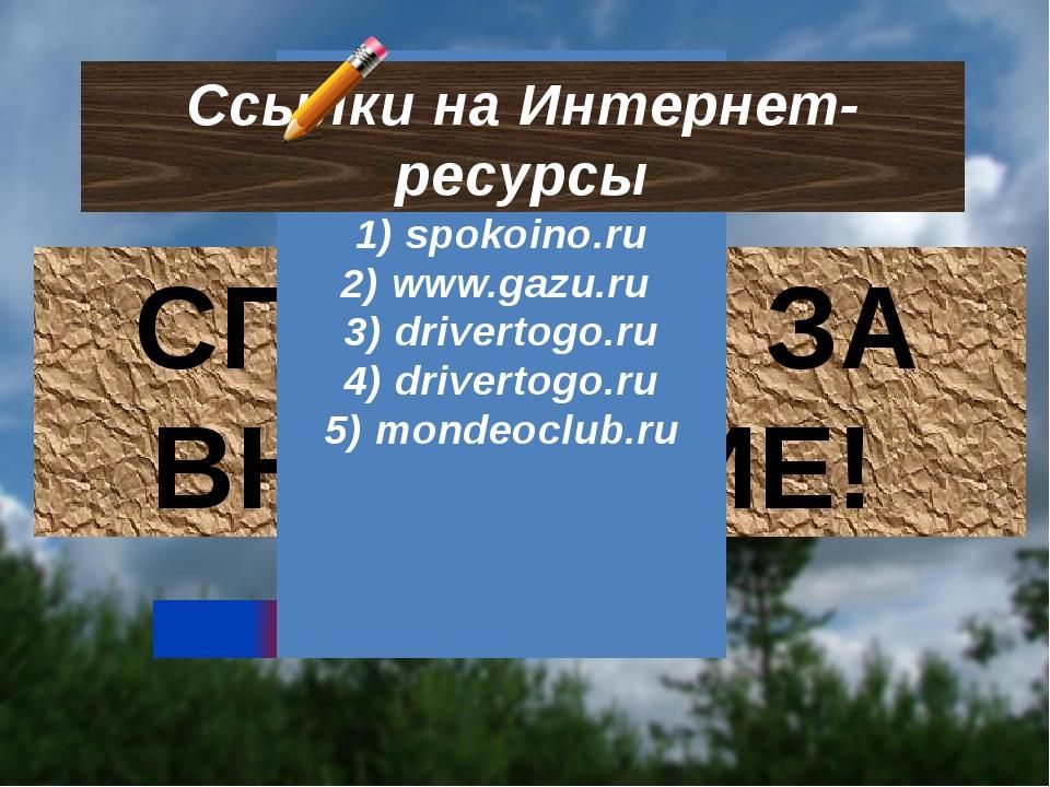 СПАСИБО ЗА ВНИМАНИЕ! 1) spokoino.ru 2) www.gazu.ru 3) drivertogo.ru 4) driver...