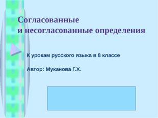 Согласованные и несогласованные определения К урокам русского языка в 8 клас