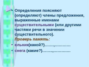 Определения поясняют (определяют) члены предложения, выраженные именами сущес
