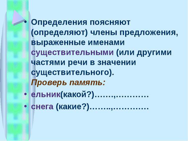 Определения поясняют (определяют) члены предложения, выраженные именами сущес...