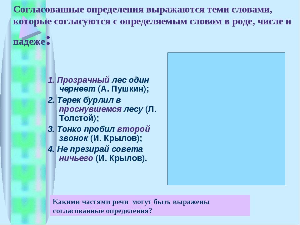 Согласованные определения выражаются теми словами, которые согласуются с опр...