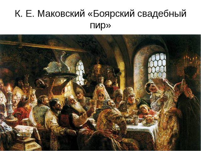 К. Е. Маковский «Боярский свадебный пир»