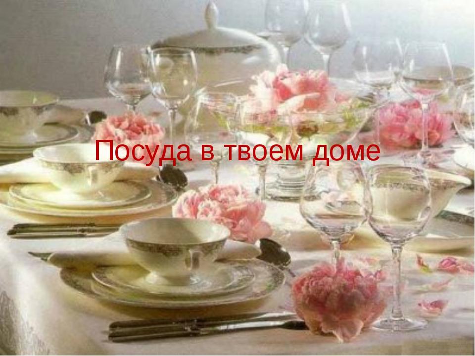 Посуда в твоем доме