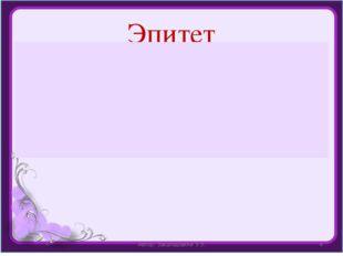 Эпитет Эпитет (греч. «эпитетон» – приложение) – образное определение предмета