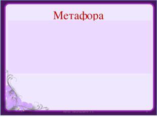 Метафора Метафора (греч. «метафора» – перенос) – перенос названия с одного пр