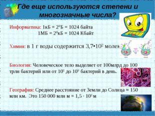 Где еще используются степени и многозначные числа? Информатика: 1кБ = 210Б =