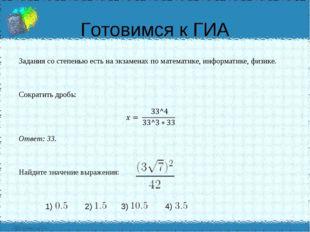 Готовимся к ГИА Задания со степенью есть на экзаменах по математике, информат