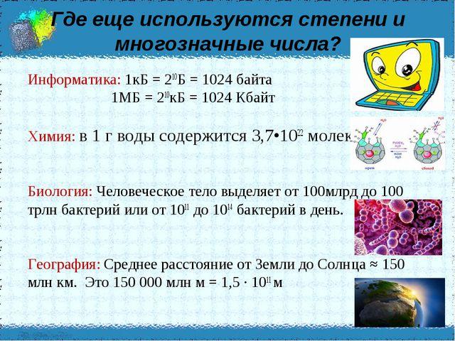 Где еще используются степени и многозначные числа? Информатика: 1кБ = 210Б =...