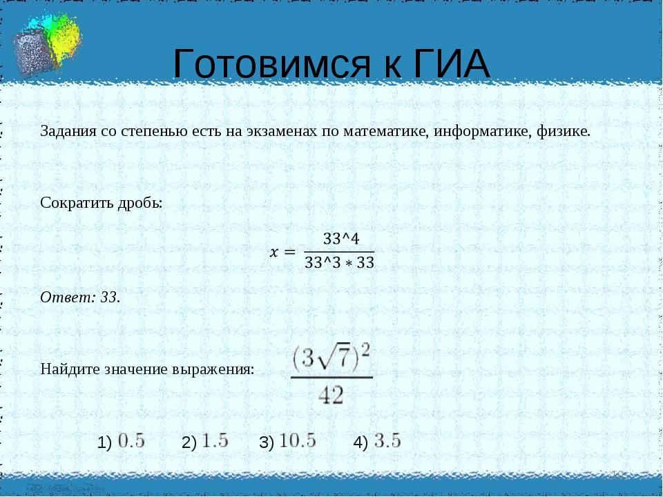 Готовимся к ГИА Задания со степенью есть на экзаменах по математике, информат...
