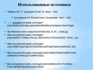 Использованные источники https://encrypted tbn0.gstatic.com/images?q=tbn:ANd9