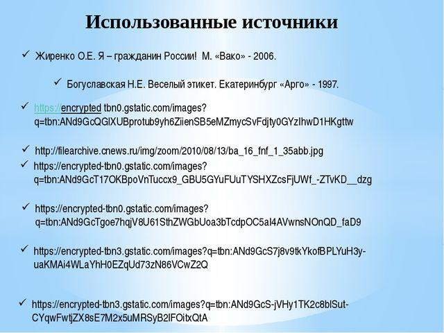 Использованные источники https://encrypted tbn0.gstatic.com/images?q=tbn:ANd9...