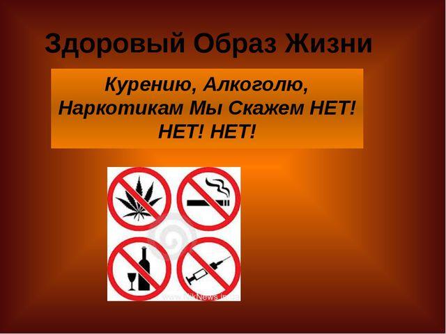 Здоровый Образ Жизни Курению, Алкоголю, Наркотикам Мы Скажем НЕТ! НЕТ! НЕТ!