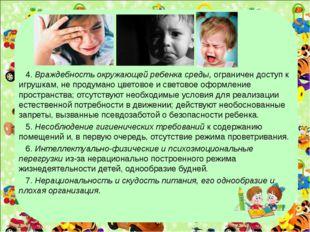 4. Враждебность окружающей ребенка среды, ограничен доступ к игрушкам, не пр