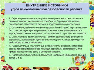 ВНУТРЕННИЕ ИСТОЧНИКИ угроз психологической безопасности ребенка 1. Сформирова