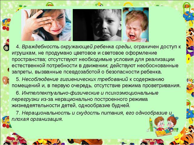 4. Враждебность окружающей ребенка среды, ограничен доступ к игрушкам, не пр...