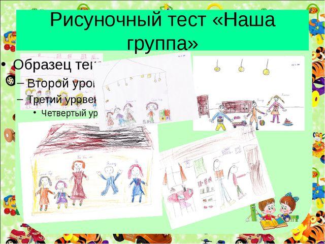 Рисуночный тест «Наша группа»