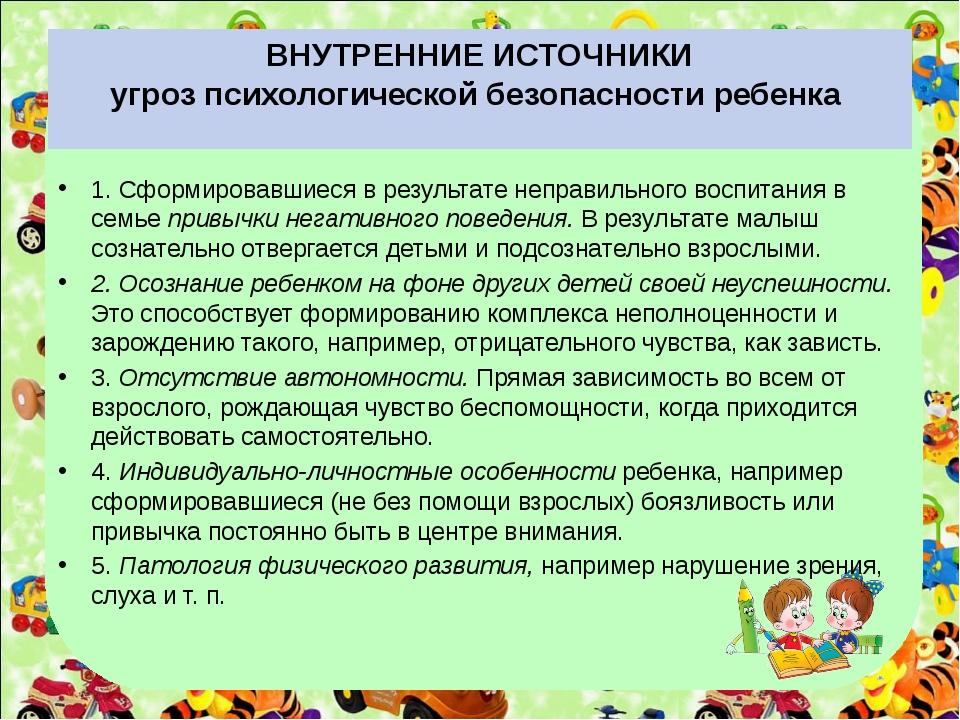 ВНУТРЕННИЕ ИСТОЧНИКИ угроз психологической безопасности ребенка 1. Сформирова...