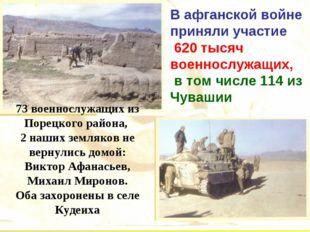 В афганской войне приняли участие 620 тысяч военнослужащих, в том числе 114 и