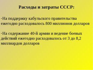 Расходы и затраты СССР: На поддержку кабульского правительства ежегодно расхо