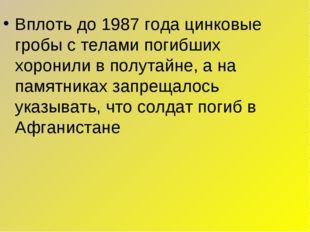 Вплоть до 1987 годацинковые гробыс телами погибших хоронили в полутайне, а