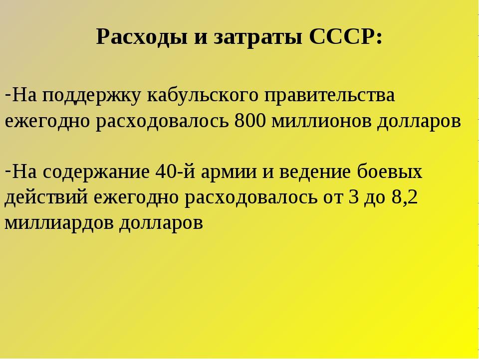 Расходы и затраты СССР: На поддержку кабульского правительства ежегодно расхо...