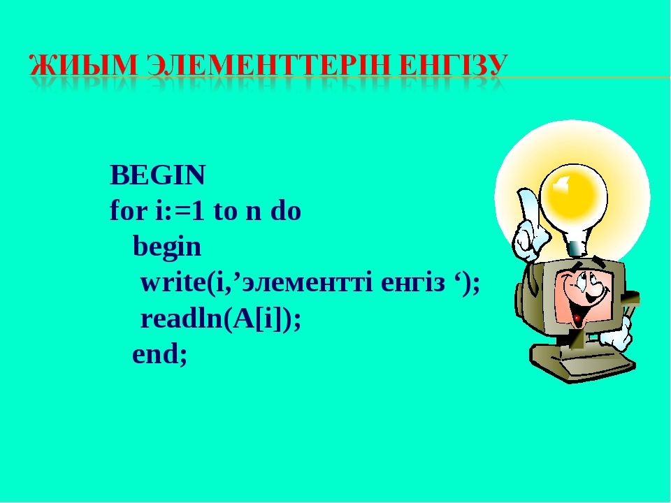 BEGIN for i:=1 to n do begin write(i,'элементті енгіз '); readln(А[i]); end;