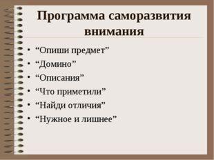 """Программа саморазвития внимания """"Опиши предмет"""" """"Домино"""" """"Описания"""" """"Что прим"""