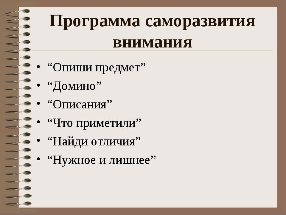 """Программа саморазвития внимания """"Опиши предмет"""" """"Домино"""" """"Описания"""" """"Что прим..."""