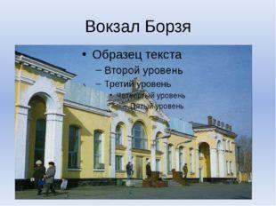 Вокзал Борзя