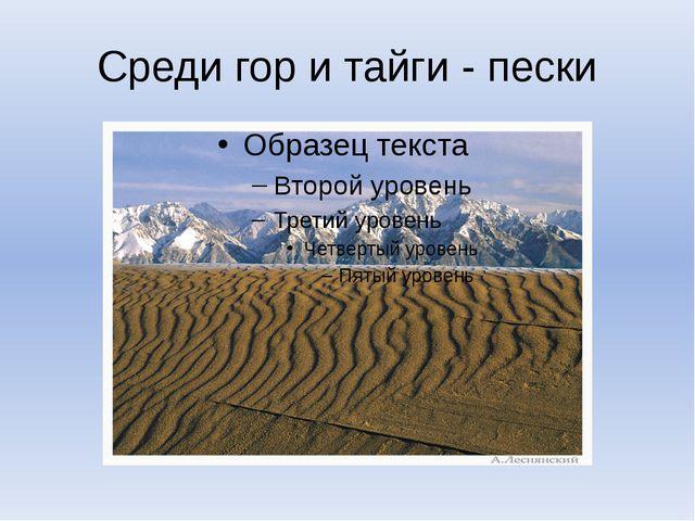 Среди гор и тайги - пески