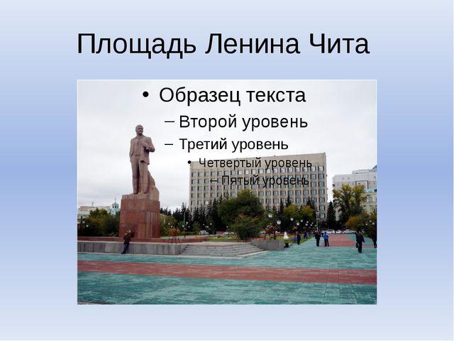Площадь Ленина Чита