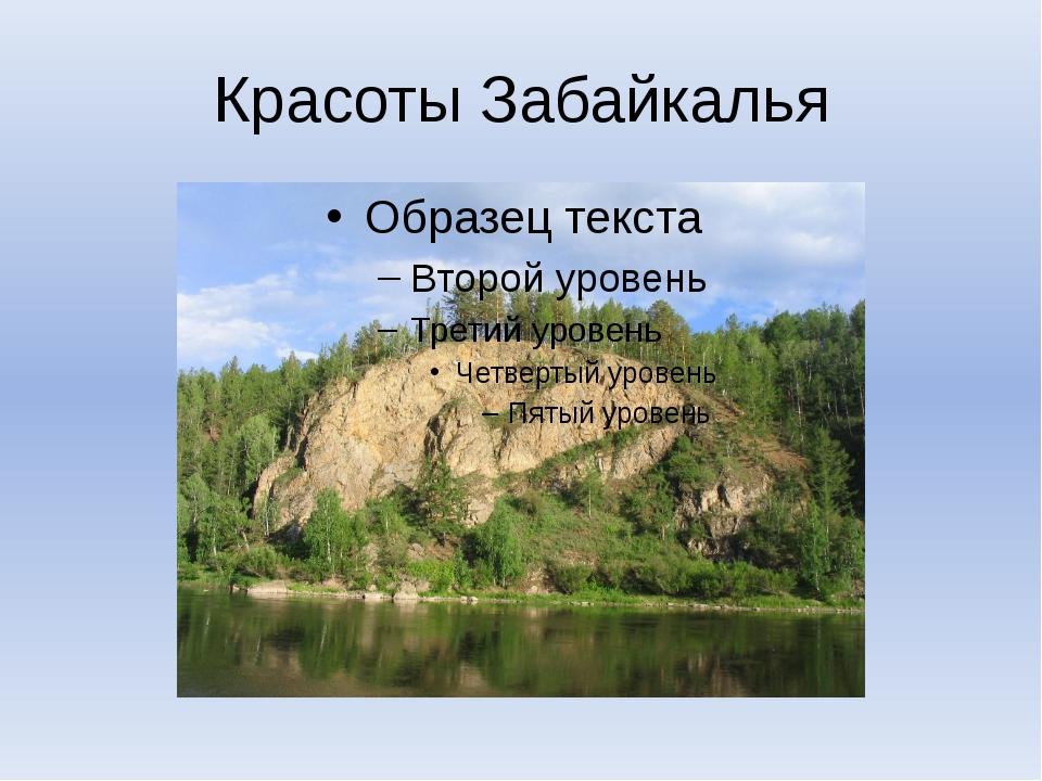 Красоты Забайкалья