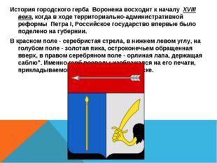 История городского герба Воронежа восходит к началу XVIII века, когда в ходе