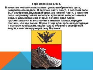 Герб Воронежа 1781 г. В качестве нового символа выступало изображение щита, р