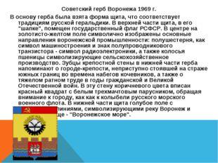Советский герб Воронежа 1969 г. В основу герба была взята форма щита, что соо