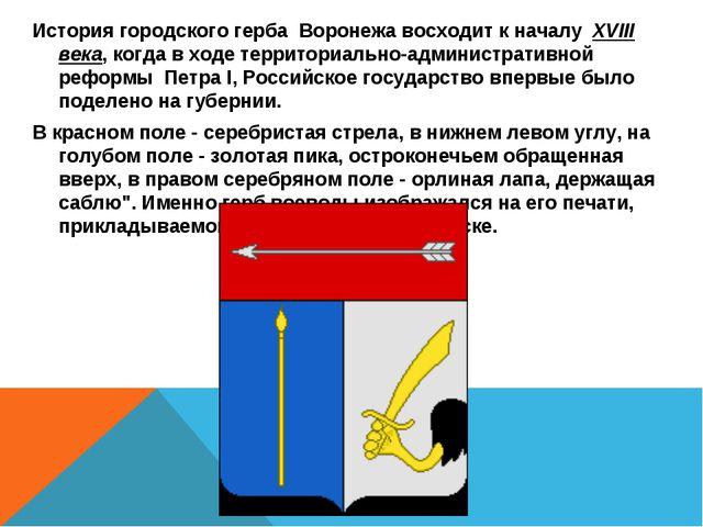 История городского герба Воронежа восходит к началу XVIII века, когда в ходе...