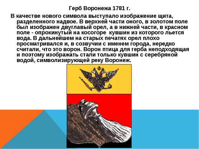 Герб Воронежа 1781 г. В качестве нового символа выступало изображение щита, р...