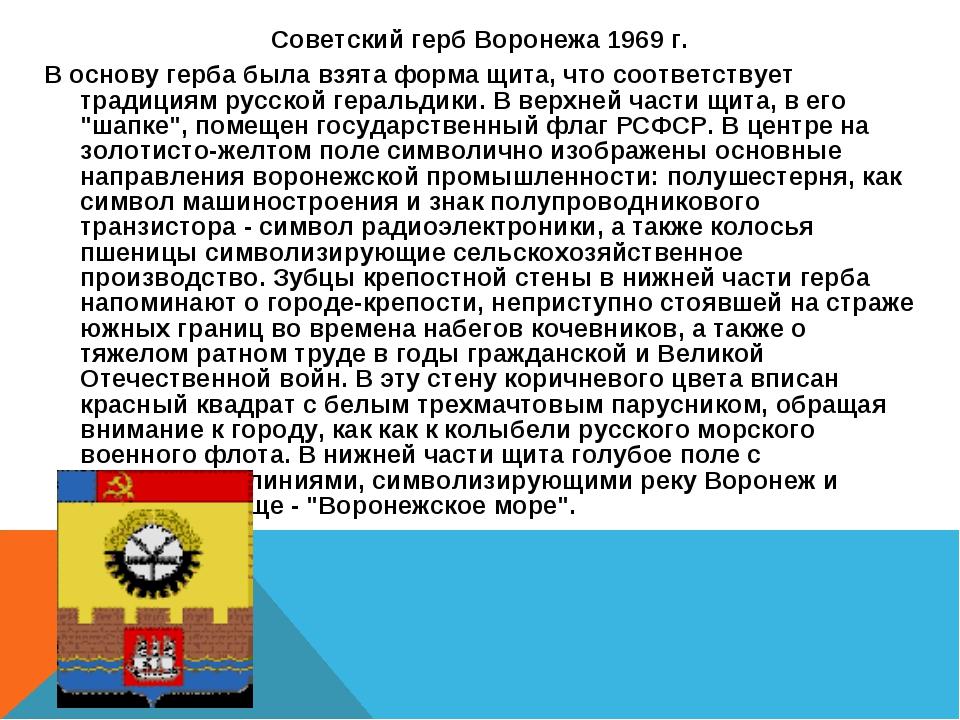 Советский герб Воронежа 1969 г. В основу герба была взята форма щита, что соо...